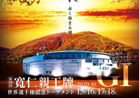 G1寛仁親王牌