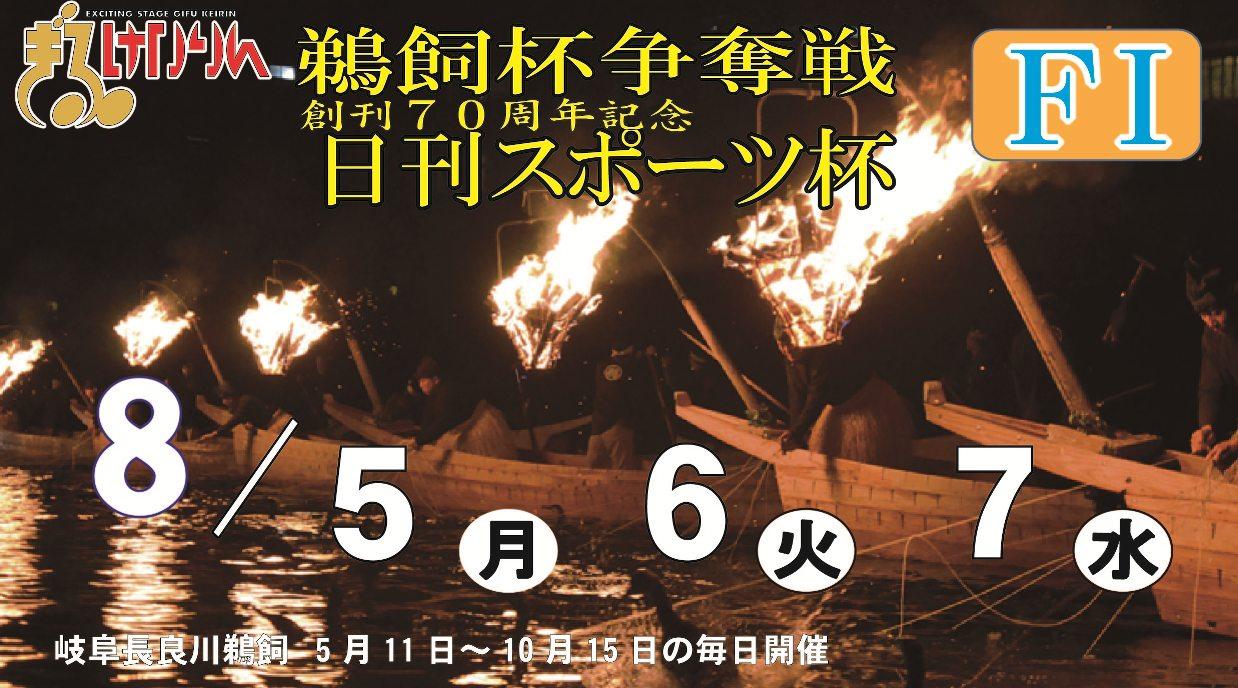 20190805岐阜