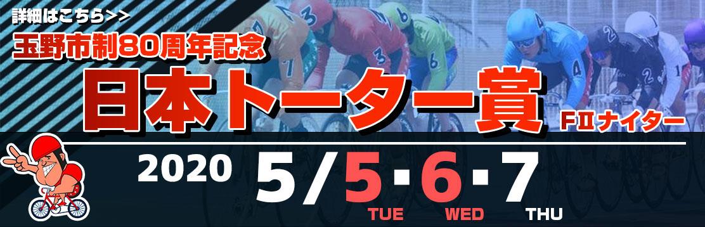 F2日本トーター賞