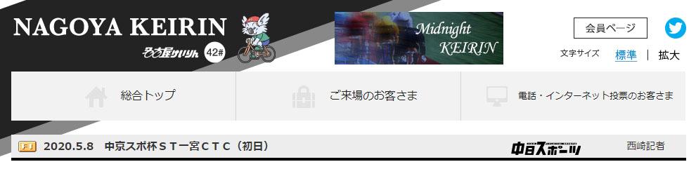 F1中京スポ杯ST一宮CTC