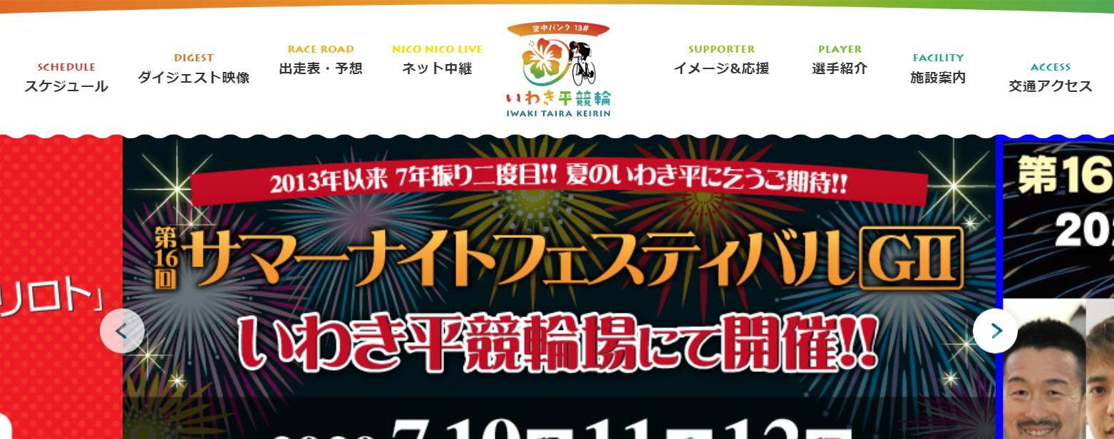 F1東京スポーツ杯
