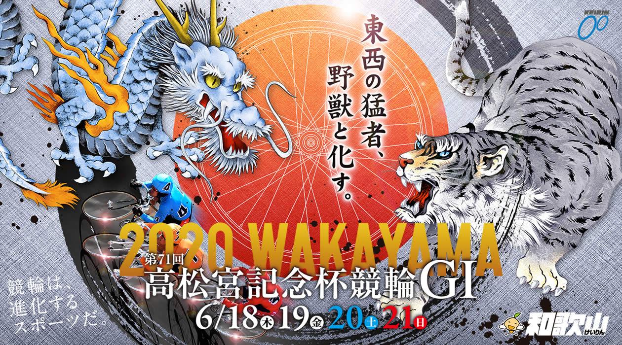 G1高松宮記念杯