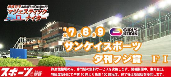 F1 サンケイスポーツ・夕刊フジ賞