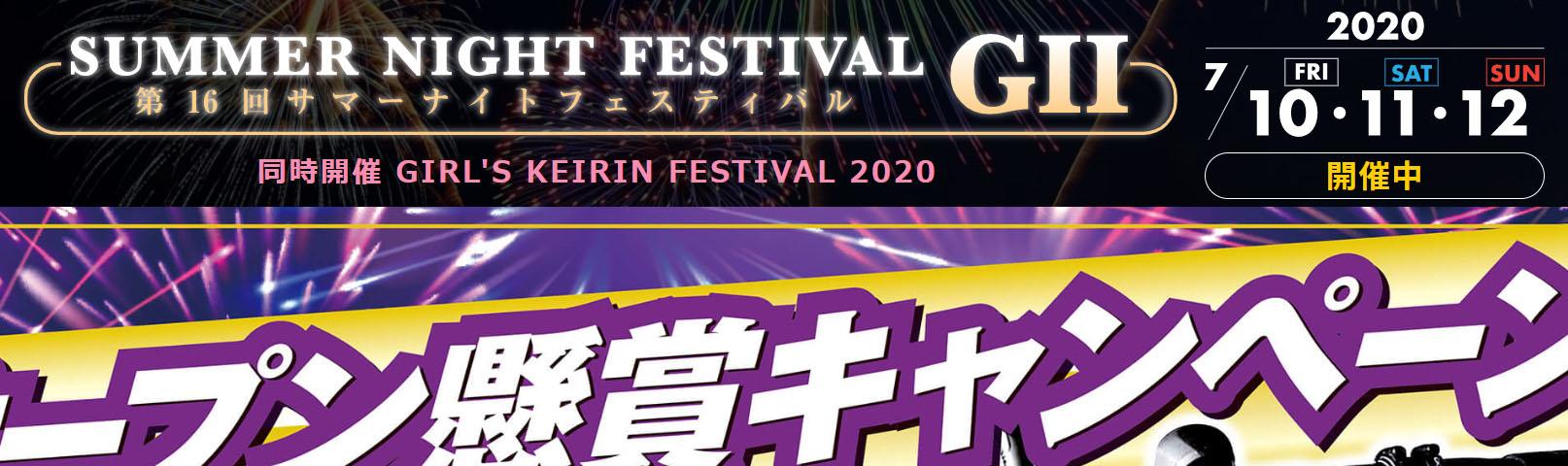 G2サマーナイトフェスティバル