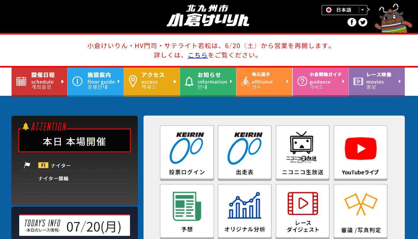 F1吉岡稔真カップ&スピチャン杯