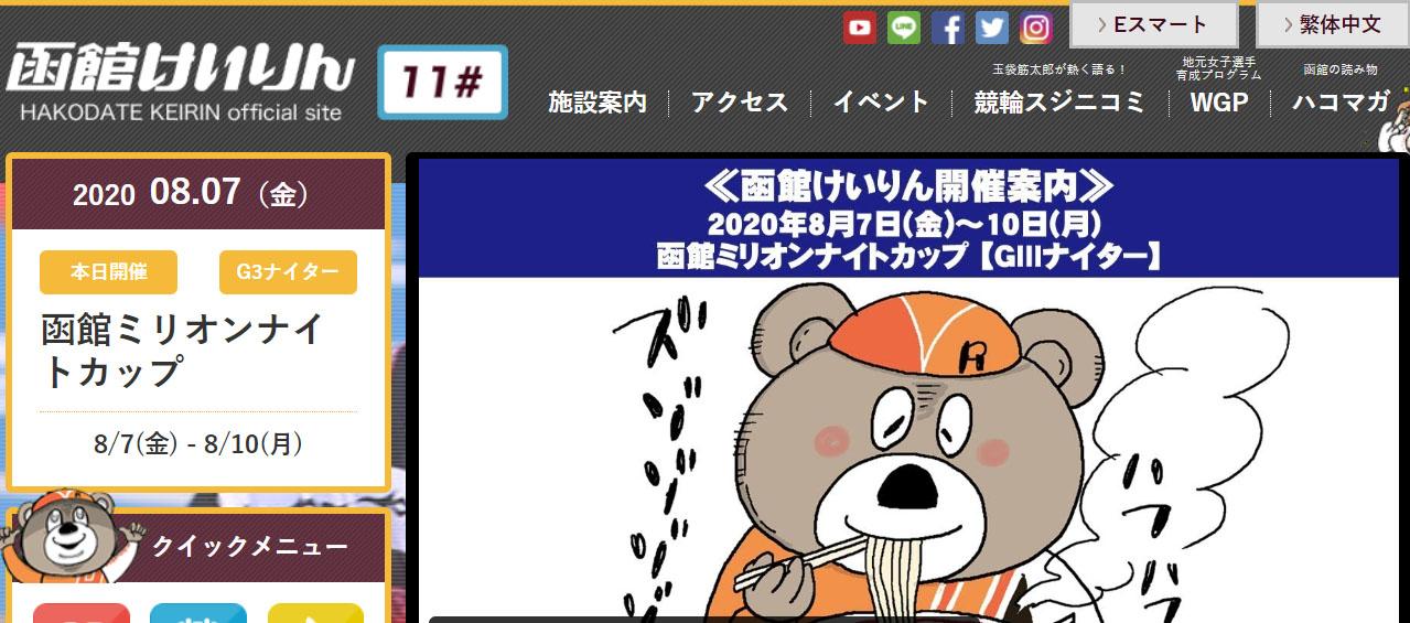 G3 函館ミリオンナイトカップ