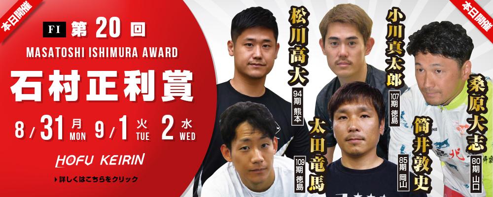 F1 第20回石村正利賞