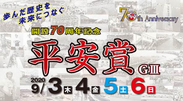 G3 平安賞