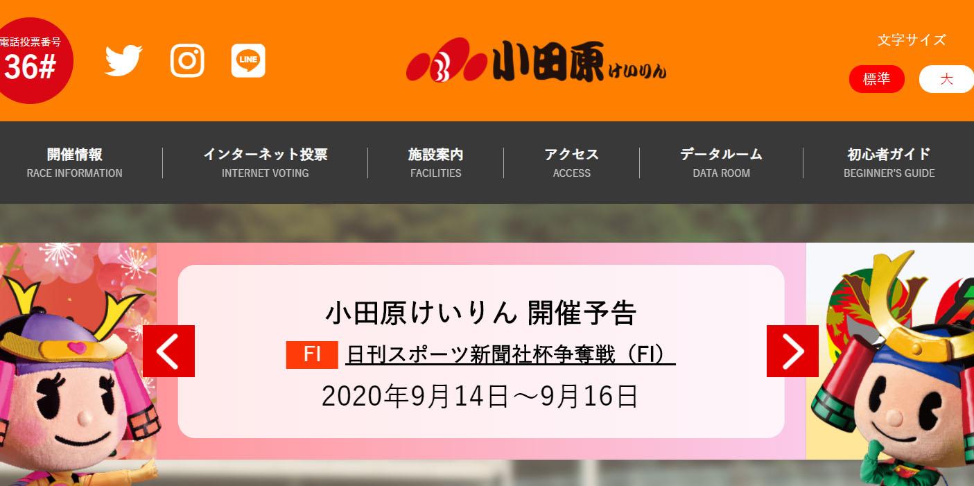 F1 日刊スポーツ新聞社杯争奪戦