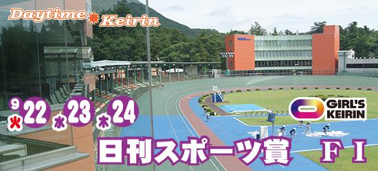 F1日刊スポーツ賞