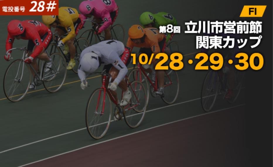 F1 立川市営前節関東カップ