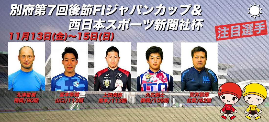 F1ジャパンカップ&西スポ杯