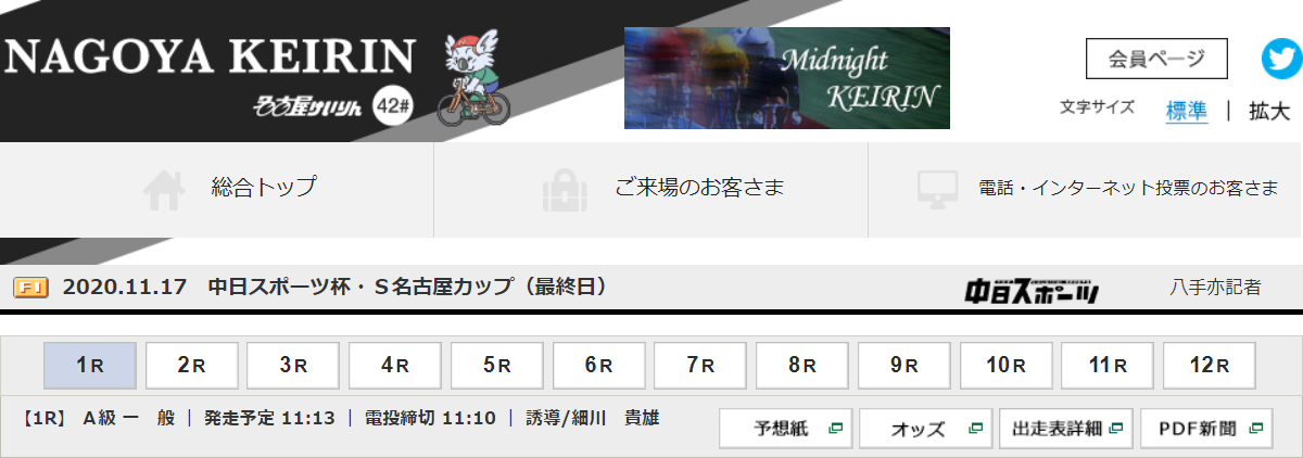 F1 中日スポーツ杯 S名古屋カップ