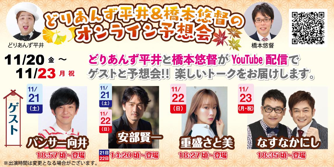 G1朝日新聞社杯競輪祭