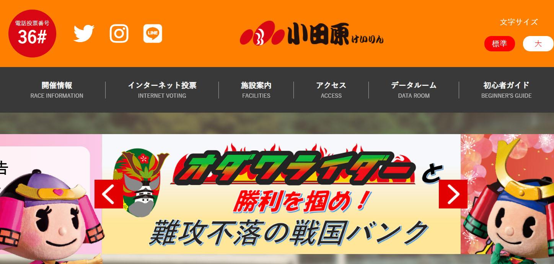 F1 神奈川新聞社杯・オッズパークC