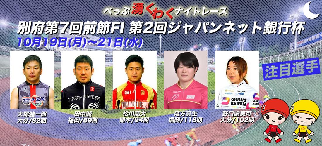 F1 ジャパンネット銀行杯