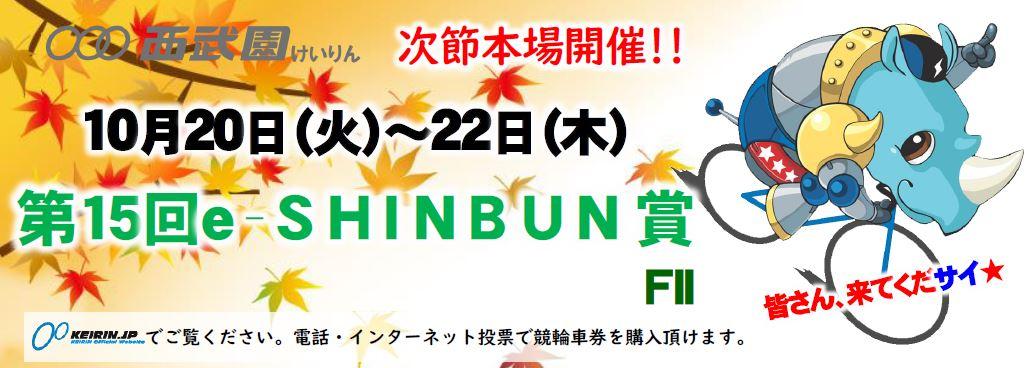 F2 e-SHINBUN賞