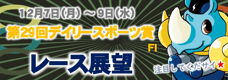 F1 デイリースポーツ賞
