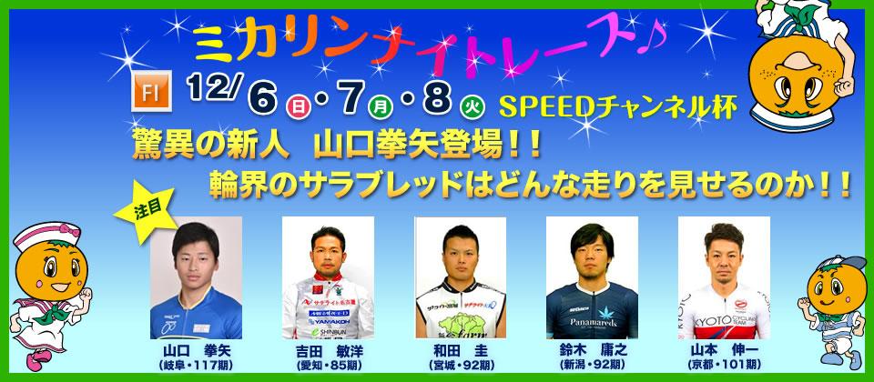 F1 スピードチャンネル杯