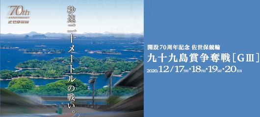 G3 九十九島賞争奪戦