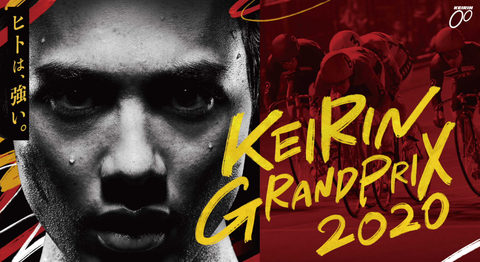 KEIRINグランプリ2020