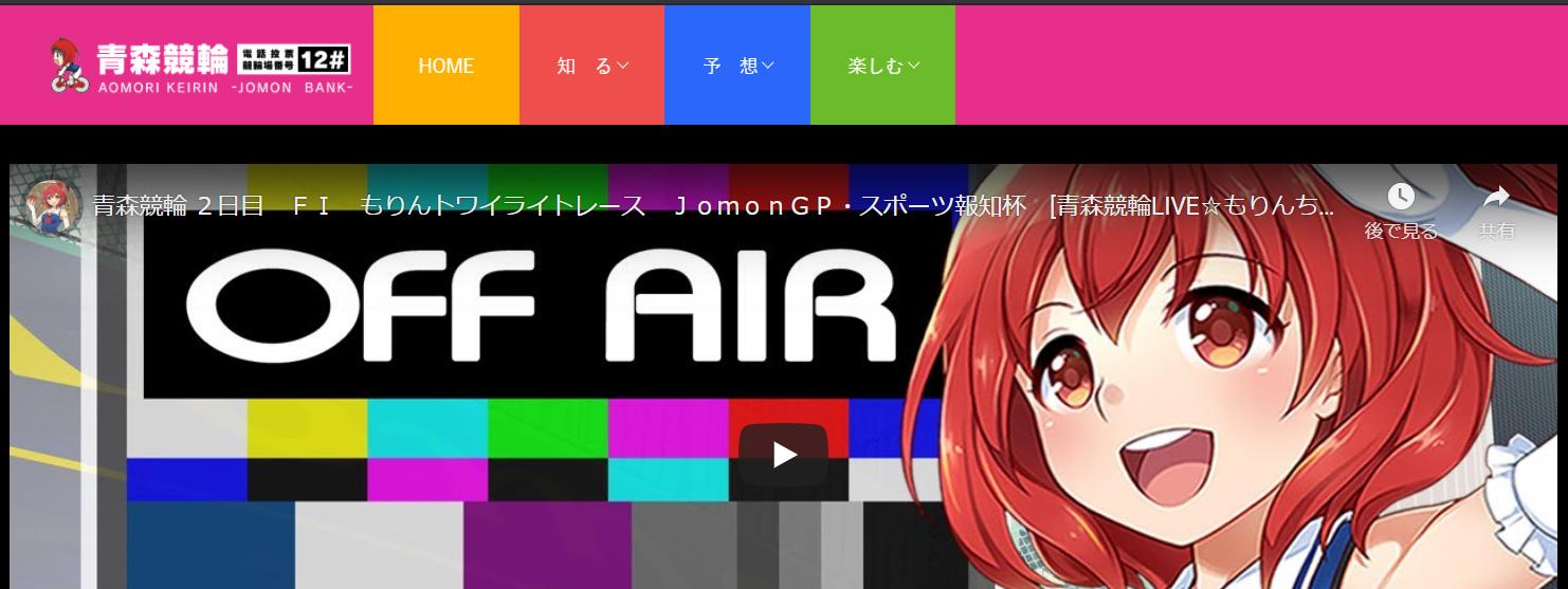 JomonGP・スポーツ報知杯