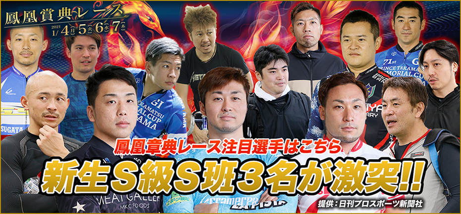 G3 鳳凰賞典レース
