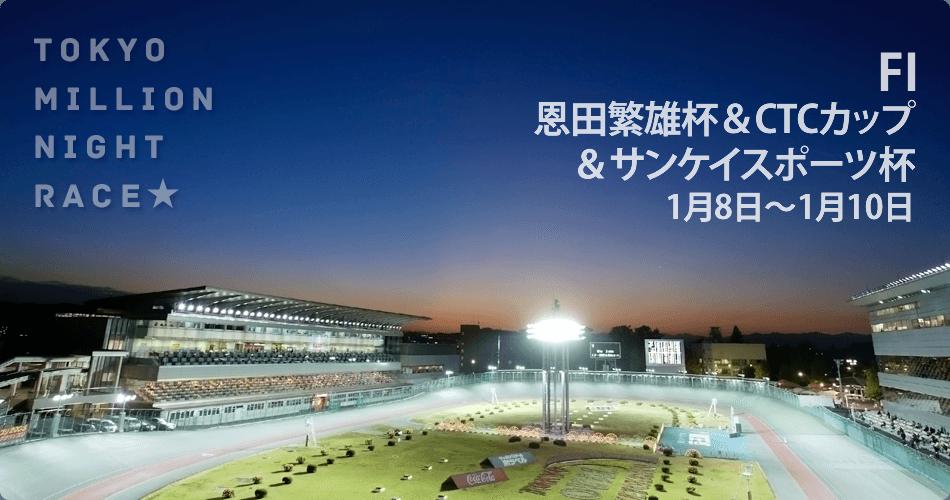 F1 恩田繁雄杯&CTCカップ&サンケイスポーツ杯