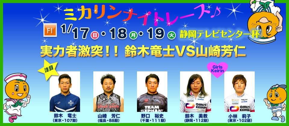 F1 静岡テレビセンター杯