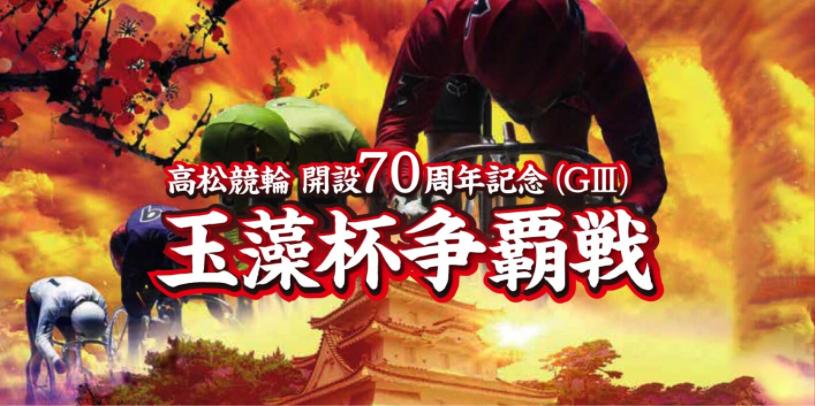 G3 玉藻杯争覇戦