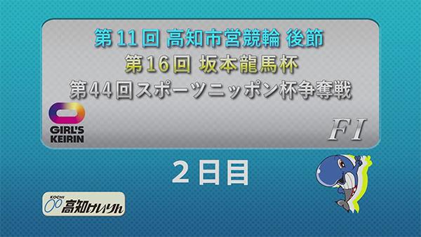 F1 坂本龍馬杯&スポーツニッポン杯