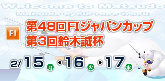 F1 ジャパンカップ・鈴木誠杯