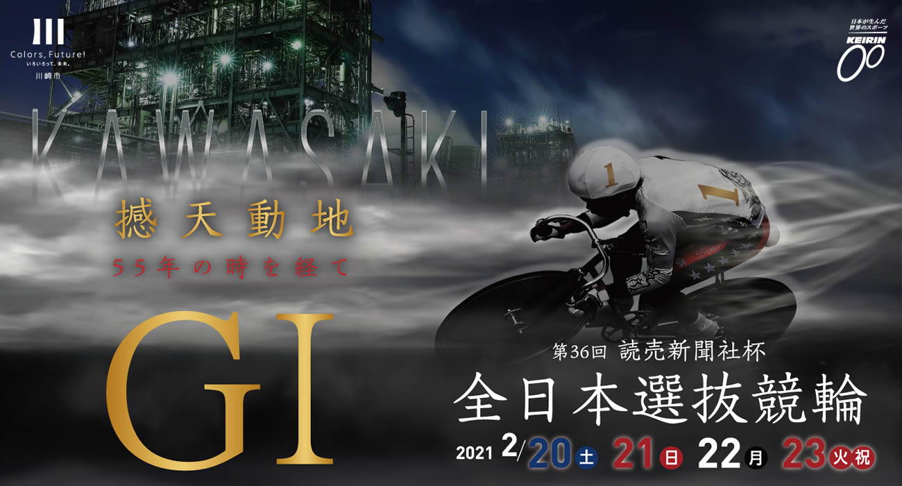 G1 全日本選抜競輪