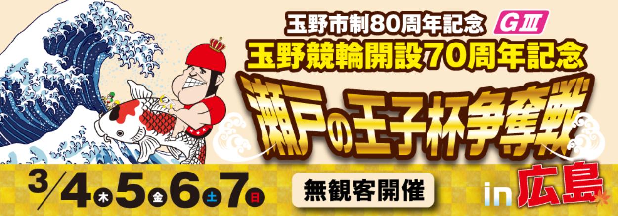 G3 瀬戸の王子杯争奪戦in広島