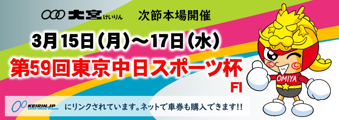 F1 東京中日スポーツ杯