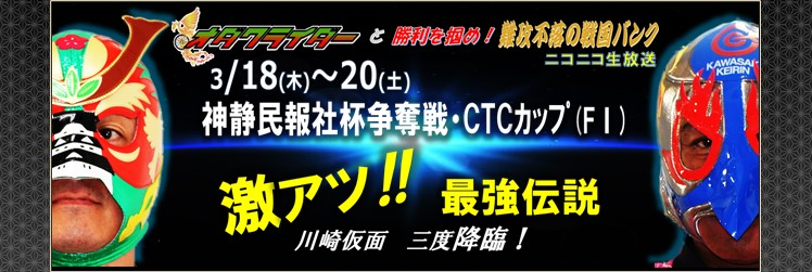 F1 神静民報社杯・CTCカップ