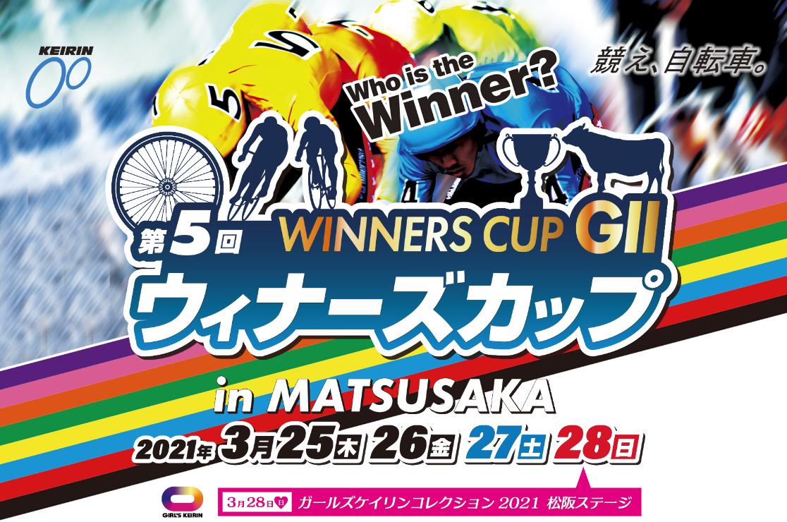 G2ウィナーズカップ