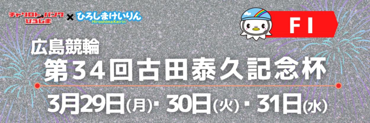 F1 第34回古田泰久記念杯