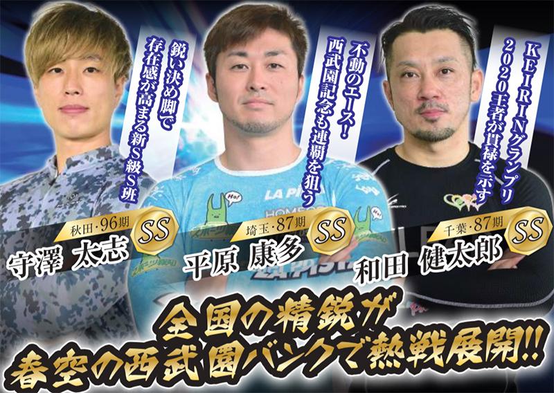 G3 ゴールド・ウイング賞