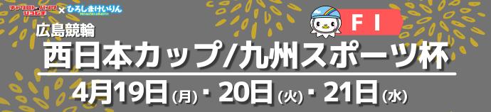 F1 西日本カップ/九州スポーツ杯