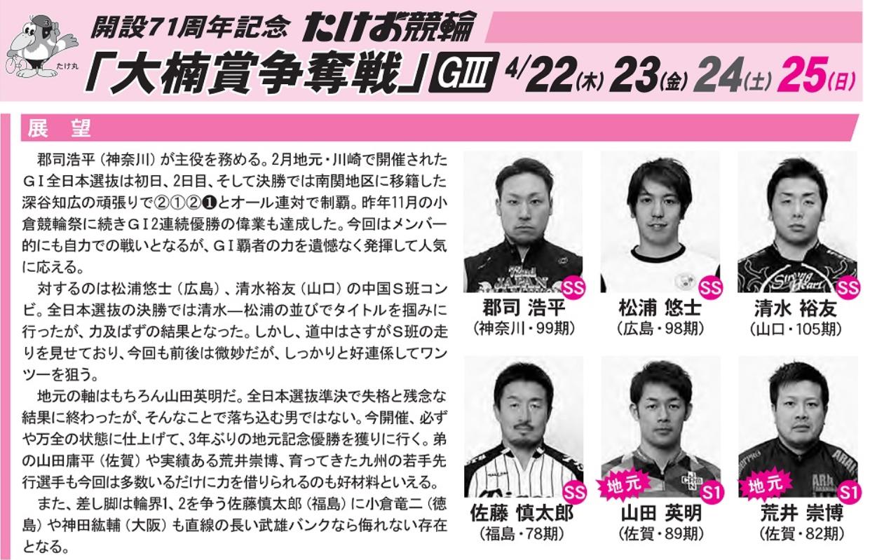 G3 大楠賞争奪戦