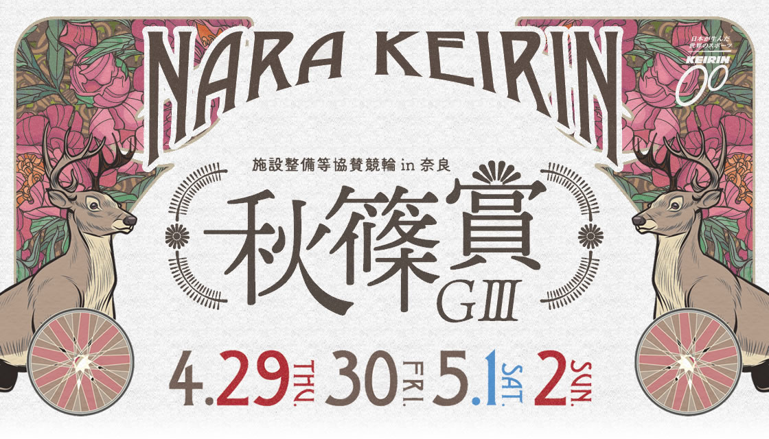 G3 秋篠賞