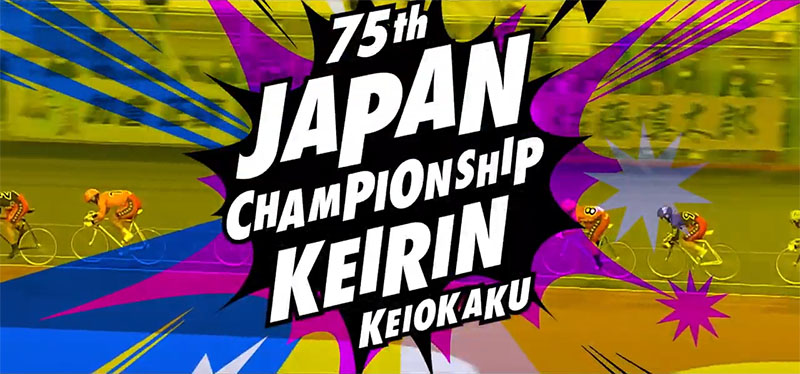 G1 日本選手権競輪