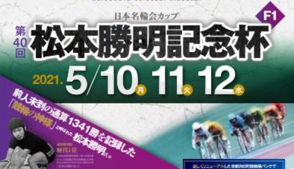F1 日本名輪会カップ 松本勝明記念杯