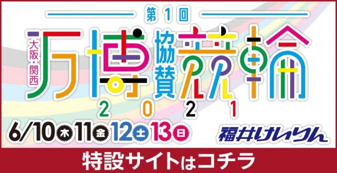 G3 大阪・関西万博協賛競輪