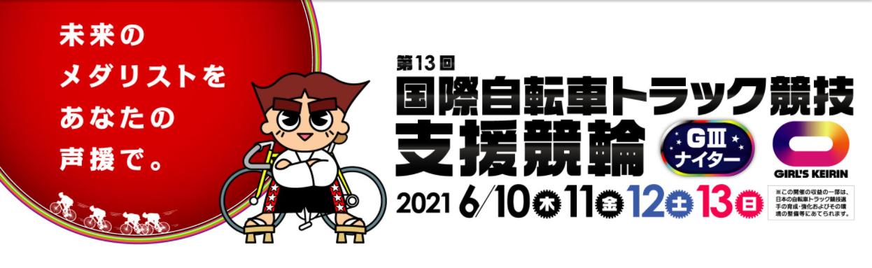 G3 国際自転車トラック競技支援競輪