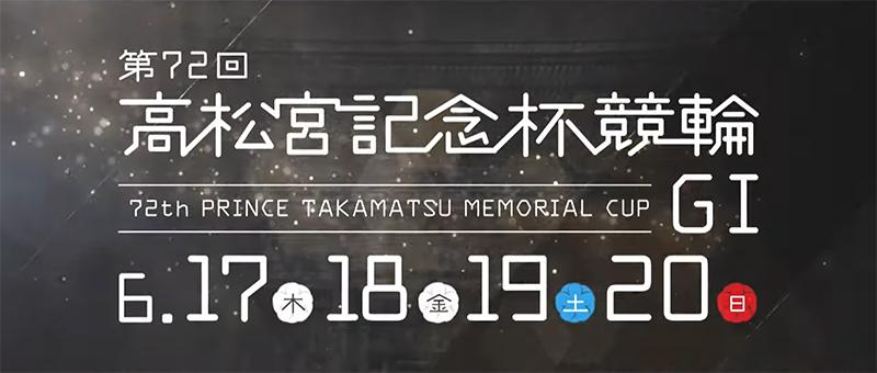 G1 高松宮記念杯競輪