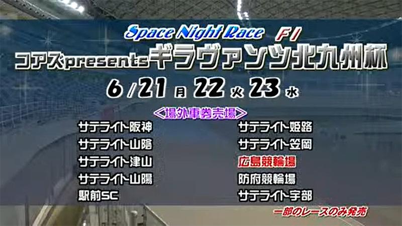 F1 ギラヴァンツ北九州杯