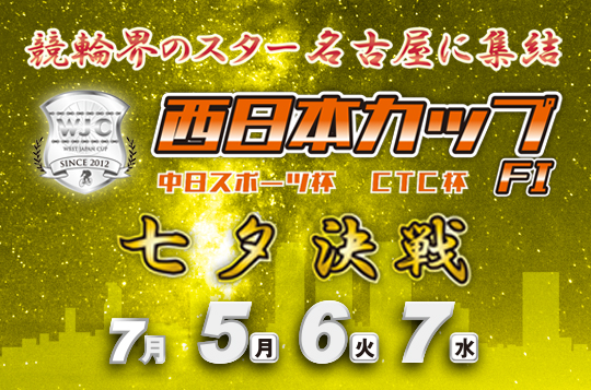 西日本C 中スポ杯・CTC杯