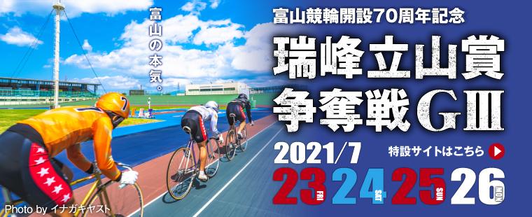 G3 瑞峰立山賞争奪戦
